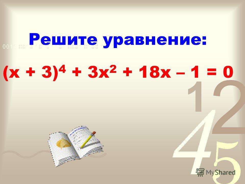 Если в квадратном уравнении вида ax 2 + bx + c = 0 a + b + c = 0, то x 1 = 1, х 2 = х 2 + 17х – 18 = 0 14х 2 – 17х + 3 = 0