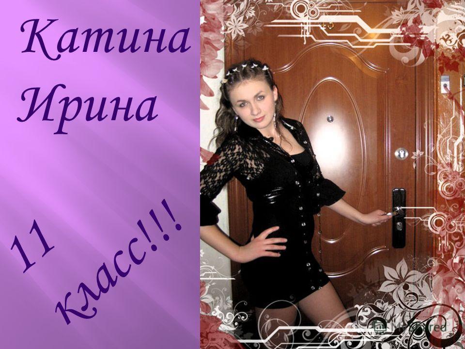 Катина Ирина 11 класс!!!