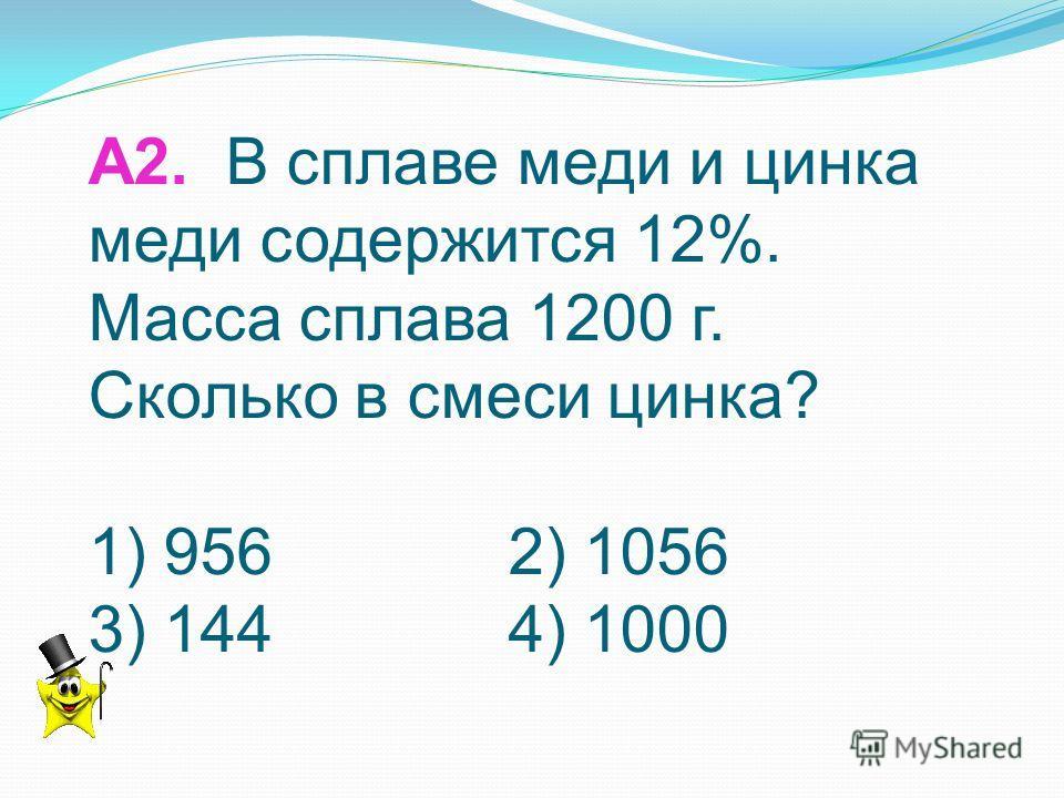 А1. Вычислите: ( ) · 3,6 + 1,01. 1) 1,09 2) 1,2 3) 1,1 4) 1,19