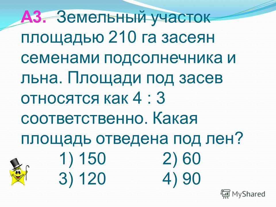 А2. В сплаве меди и цинка меди содержится 12%. Масса сплава 1200 г. Сколько в смеси цинка? 1) 956 2) 1056 3) 144 4) 1000