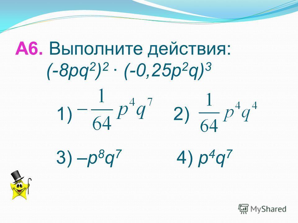 А5. Раскройте скобки и приведите подобные слагаемые: 1) -4x-4y 2) -4x-8y 3) -8y 4) -2x – 8y