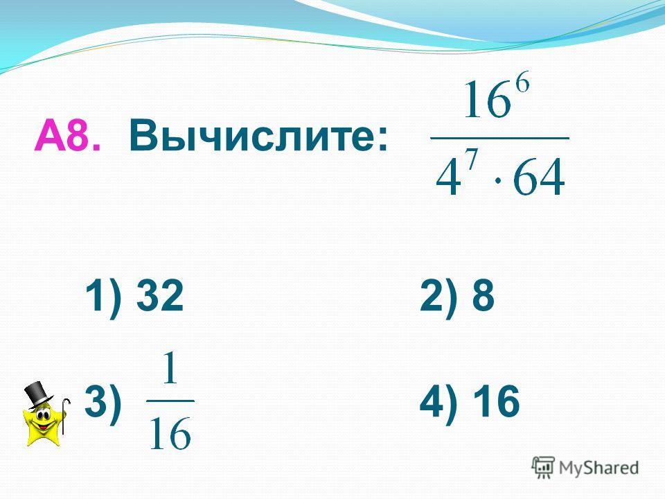 А7. Упростите выражение (а – 6)(а + 9) – ( а – 4)(а – 2) и найдите его значение при а =. Ответ: ______________