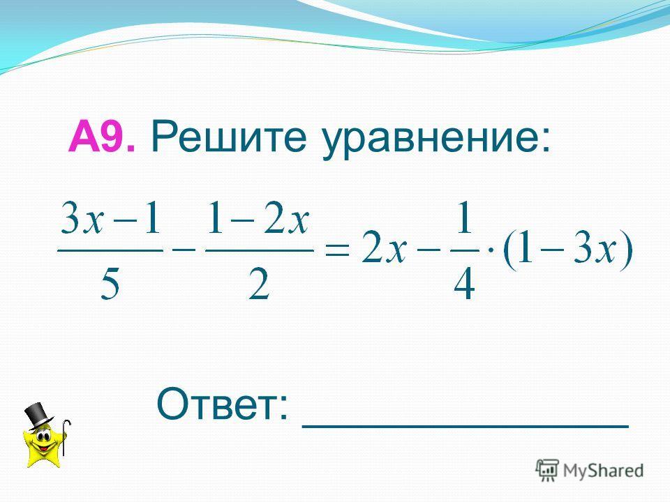 А8. Представьте в виде степени с основанием 5: 1) 1 2) 125 4 3) 5 2 4) 5