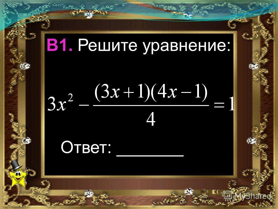 А10. Соотнесите функции, заданные формулами, с их графиками (рис.1). 1) у = 2 2) у = 3) у = – 3