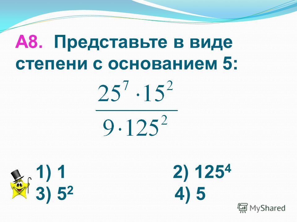 А7. Упростите выражение 12a·(a –2) – ( 3a + 1)(4a -1) и найдите его значение при а =. Ответ: ______________