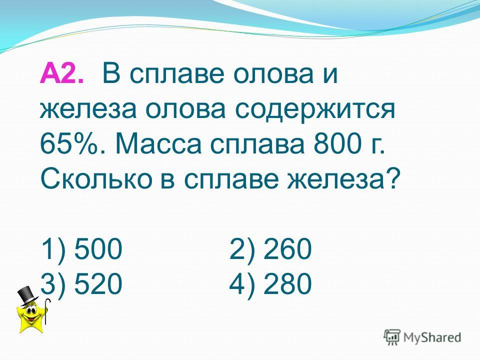А1. Вычислите: 3 · 0,125 - ( ) ·. 1) 2) 3) 4)