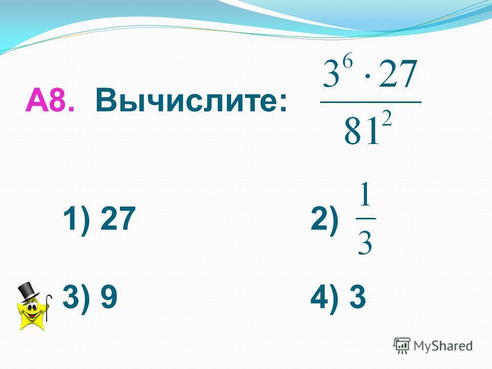 А7. Упростите выражение (b –2)(b +18) – ( b – 8)(b -12) и найдите его значение при а =. Ответ: ______________