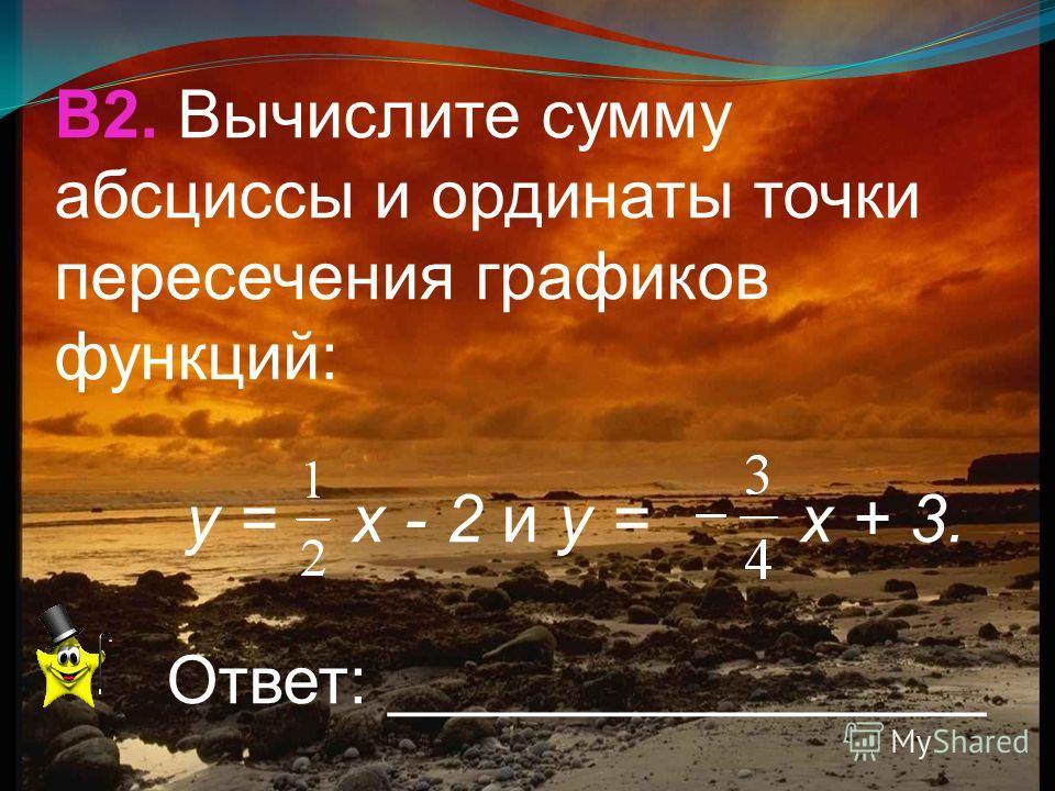 В1. Решите уравнение: Ответ: _______
