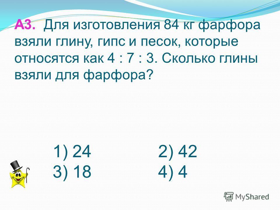А2. Груши при сушке теряют 80% своего веса. Сколько сушеных груш получится из 35 кг свежих? 1) 28 2) 4,375 3) 7 4) 17