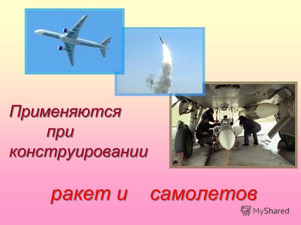 Применяются при конструировании ракет и самолетов