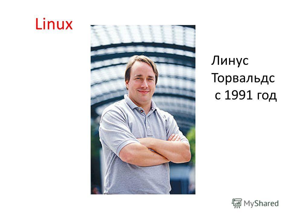 Линус Торвальдс с 1991 год Linux