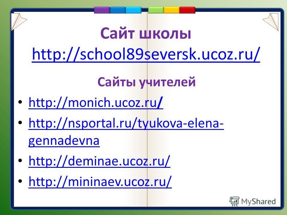 Сайты учителей http://monich.ucoz.ru/ http://monich.ucoz.ru/ http://nsportal.ru/tyukova-elena- gennadevna http://nsportal.ru/tyukova-elena- gennadevna http://deminae.ucoz.ru/ http://mininaev.ucoz.ru/ http://mininaev.ucoz.ru/ Сайт школы http://school8