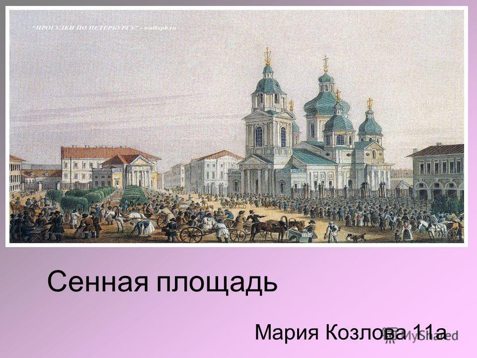 Сенная площадь Мария Козлова 11а