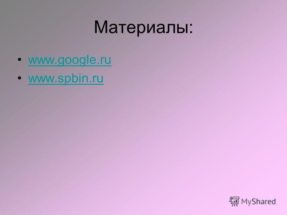Материалы: www.google.ru www.spbin.ru