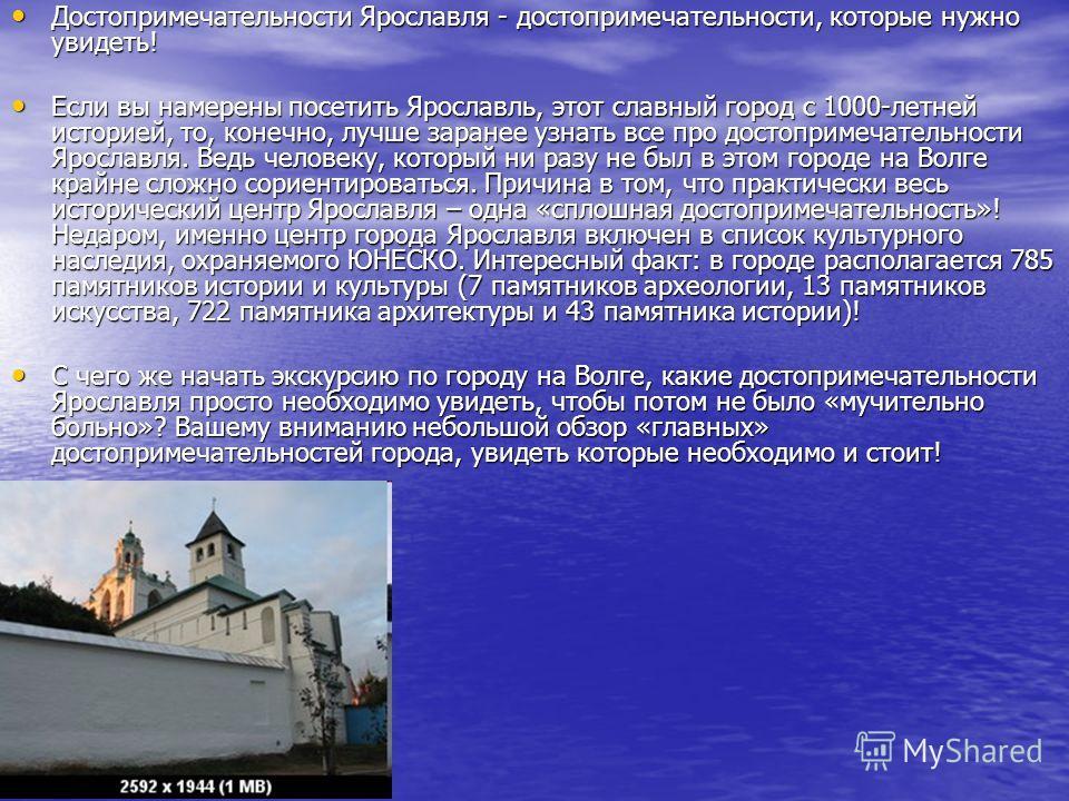 Достопримечательности Ярославля - достопримечательности, которые нужно увидеть! Достопримечательности Ярославля - достопримечательности, которые нужно увидеть! Если вы намерены посетить Ярославль, этот славный город с 1000-летней историей, то, конечн