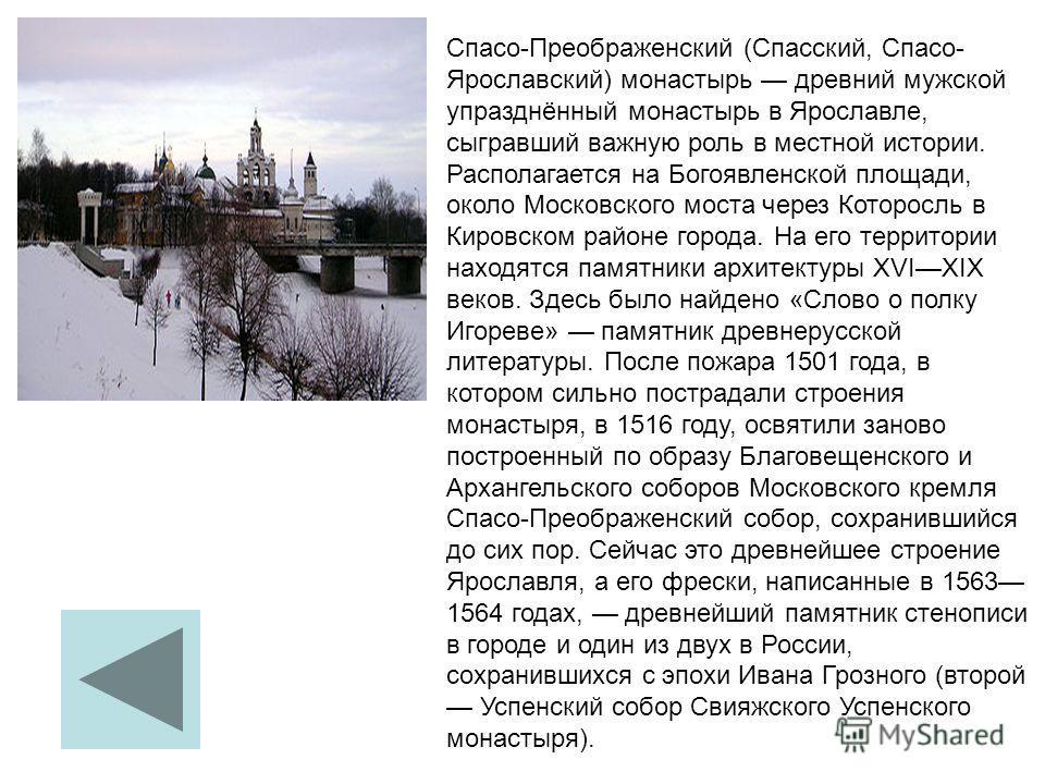 Спасо-Преображенский (Спасский, Спасо- Ярославский) монастырь древний мужской упразднённый монастырь в Ярославле, сыгравший важную роль в местной истории. Располагается на Богоявленской площади, около Московского моста через Которосль в Кировском рай