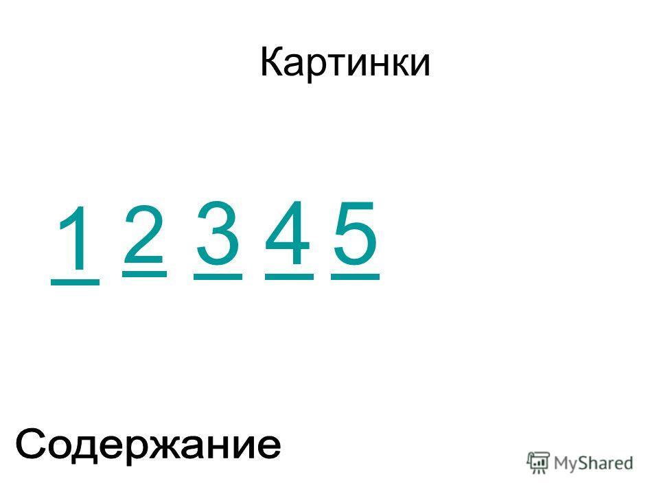 1 2 345 Картинки