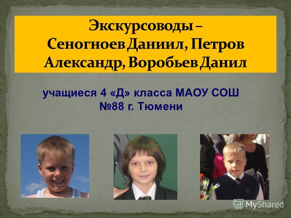 учащиеся 4 «Д» класса МАОУ СОШ 88 г. Тюмени