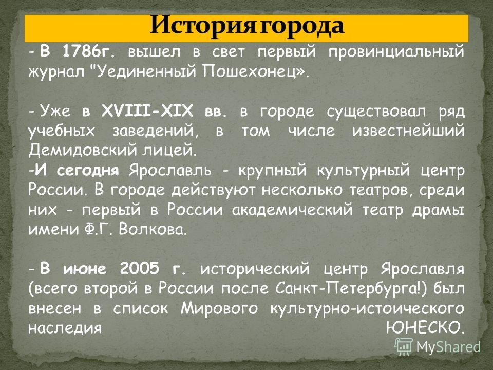 - В 1786г. вышел в свет первый провинциальный журнал
