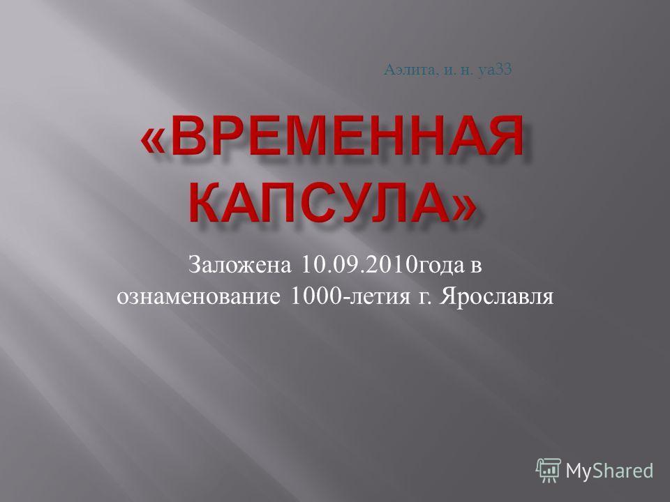 Заложена 10.09.2010 года в ознаменование 1000- летия г. Ярославля Аэлита, и. н. ya33