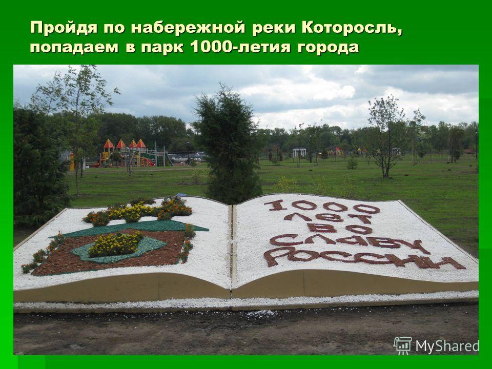 Пройдя по набережной реки Которосль, попадаем в парк 1000-летия города