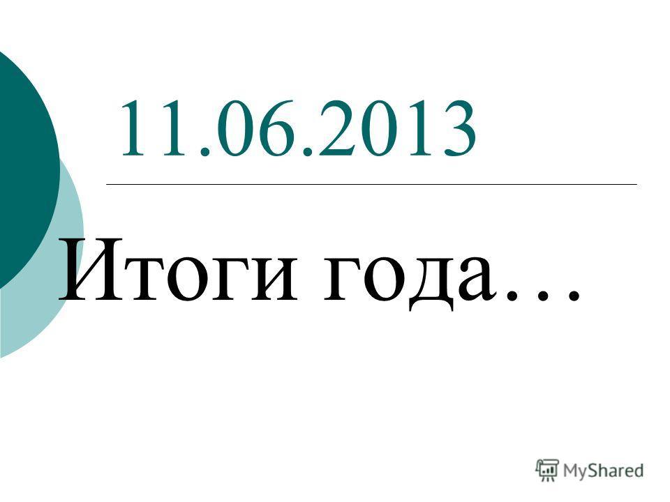 11.06.2013 Итоги года…