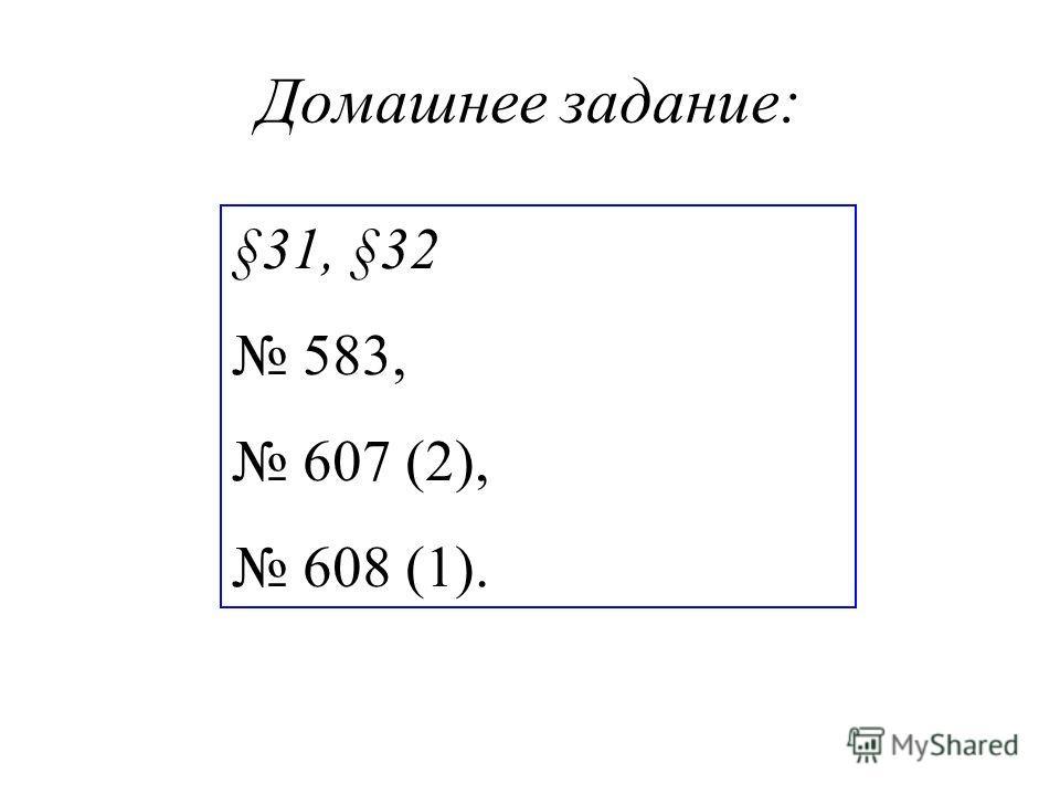 Домашнее задание: §31, §32 583, 607 (2), 608 (1).