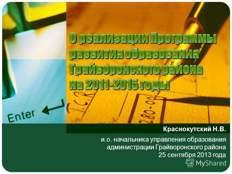 Краснокутский Н.В. и.о. начальника управления образования администрации Грайворонского района 25 сентября 2013 года