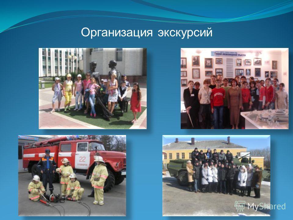 Организация экскурсий