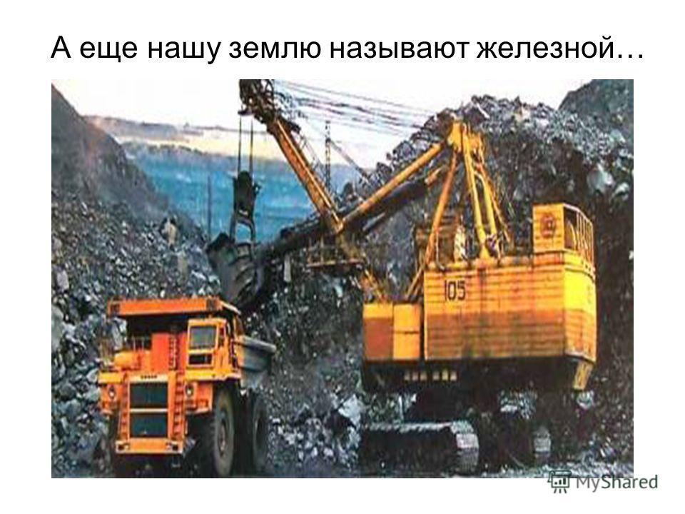 А еще нашу землю называют железной…