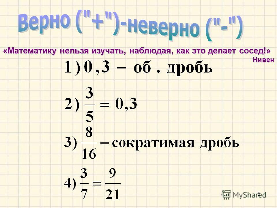 5 «Математику нельзя изучать, наблюдая, как это делает сосед!» Нивен