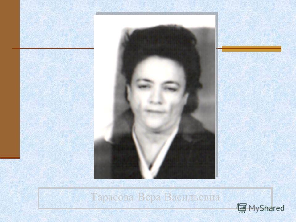 Тарасова Вера Васильевна