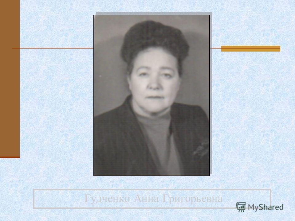 Гудченко Анна Григорьевна