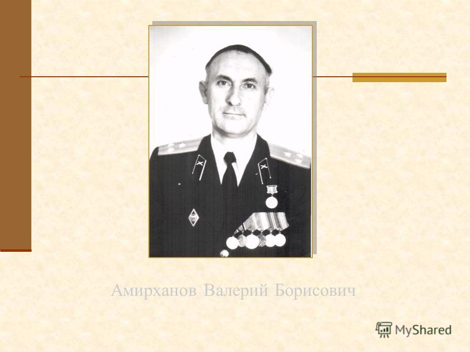 Амирханов Валерий Борисович