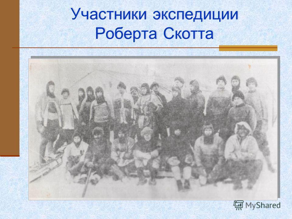 Участники экспедиции Роберта Скотта Участники экспедиции Роберта Скотта
