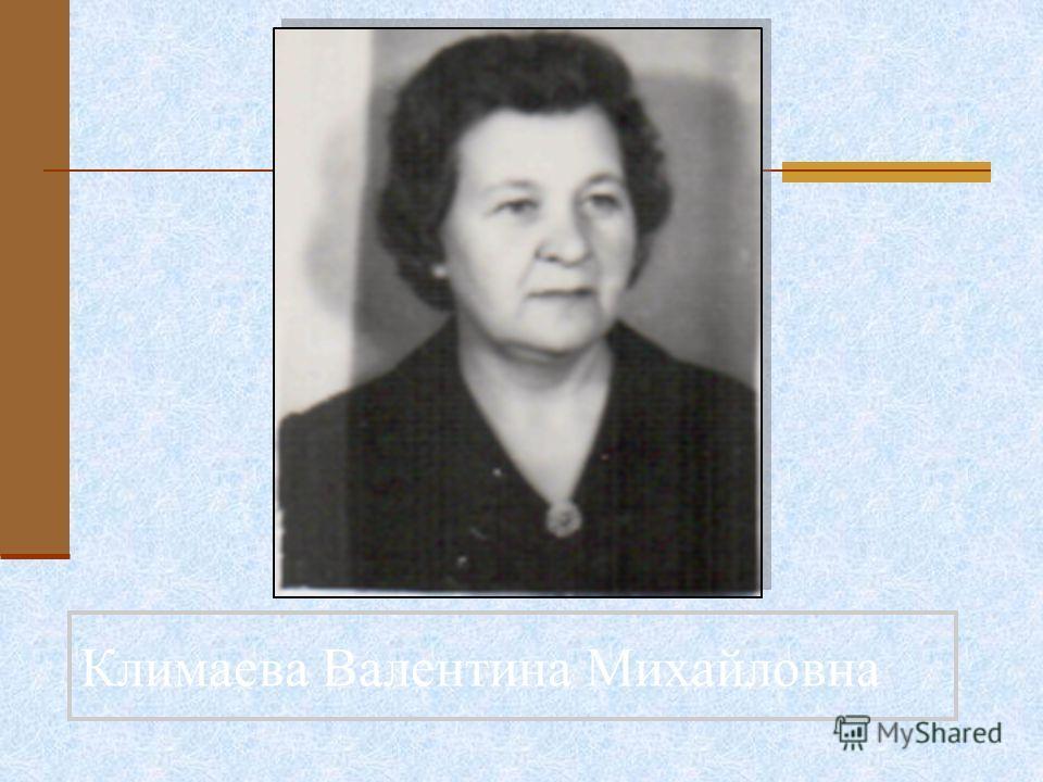 Климаева Валентина Михайловна