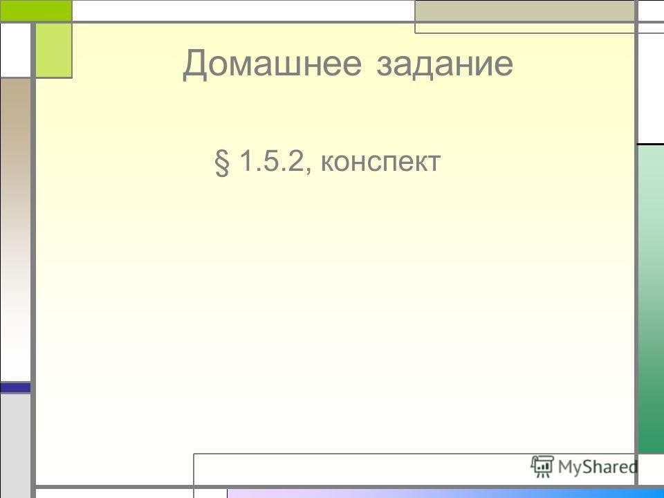 Домашнее задание § 1.5.2, конспект