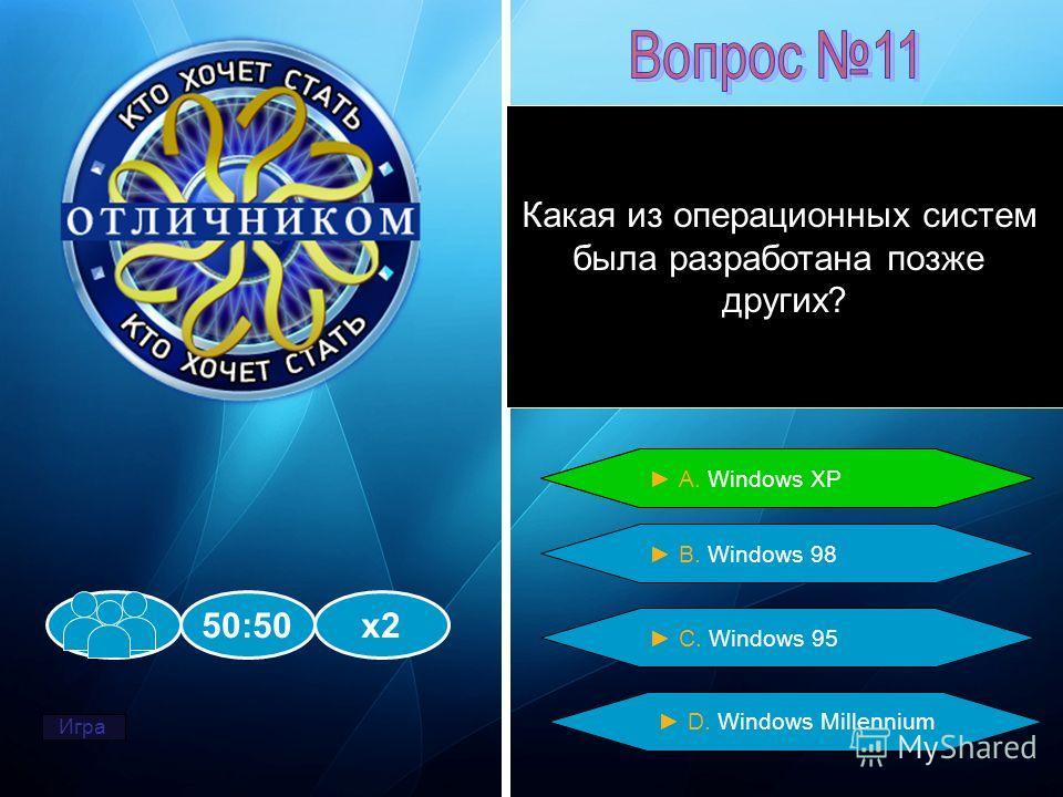 Какая из операционных систем была разработана позже других? 50:50х2 В. Windows 98 А. Windows XP С. Windows 95 D. Windows Millennium А. Windows XP Игра