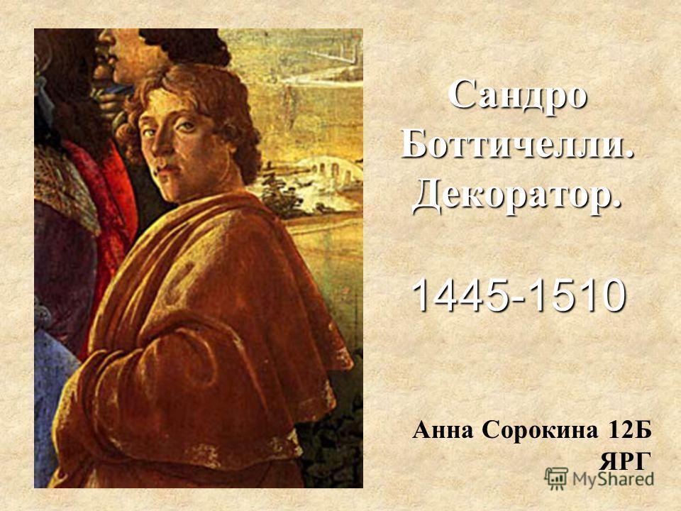 Анна Сорокина 12Б ЯРГ Сандро Боттичелли. Декоратор. 1445-1510