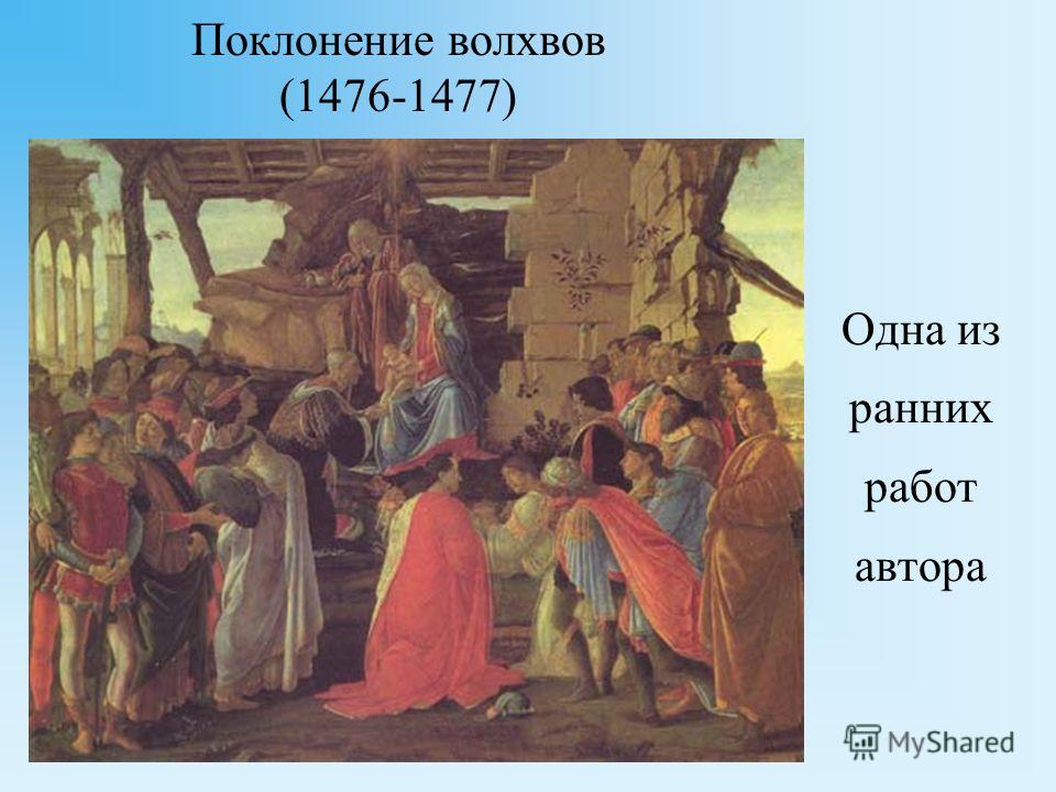 Поклонение волхвов (1476-1477) Одна из ранних работ автора