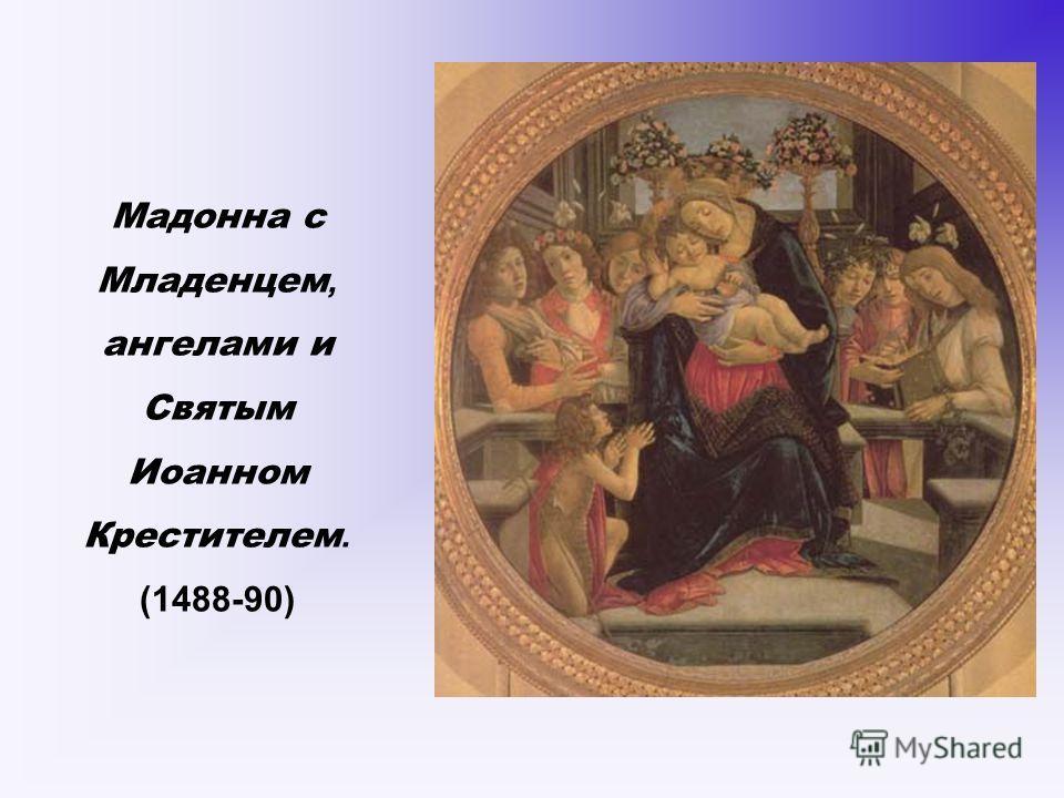 Мадонна с Младенцем, ангелами и Святым Иоанном Крестителем. (1488-90)