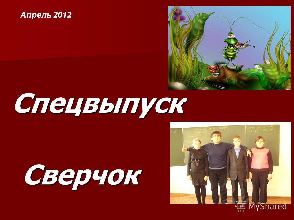 Апрель 2012 Сверчок Спецвыпуск