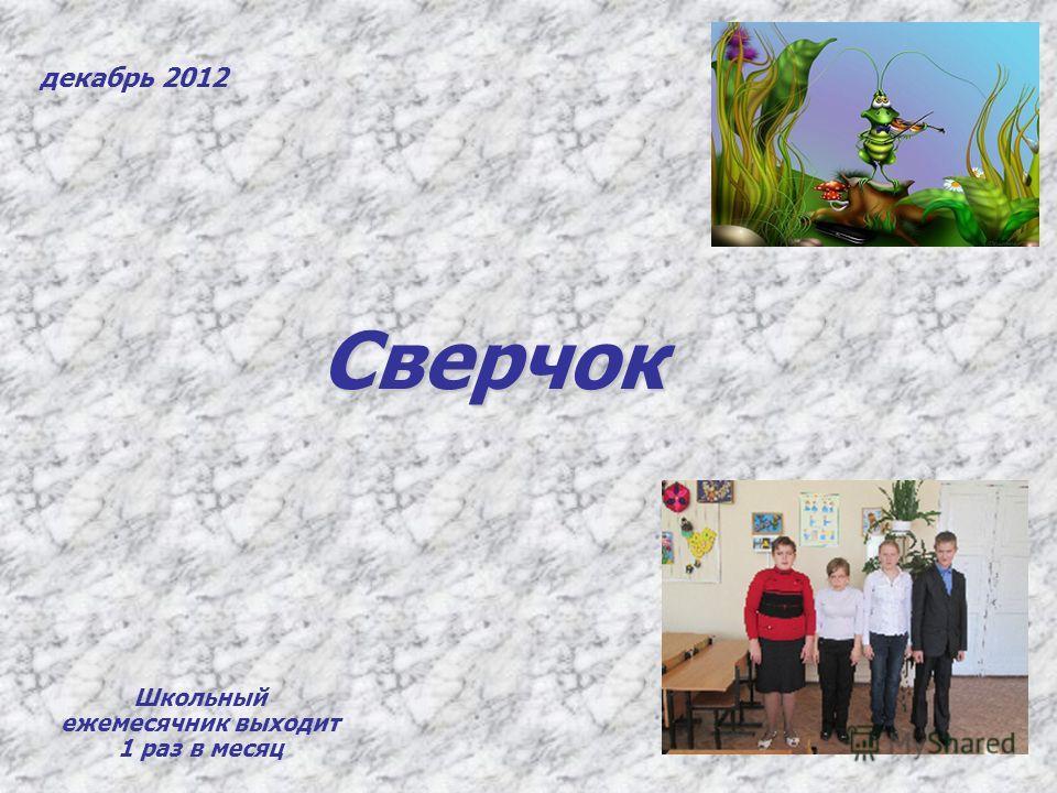 декабрь 2012 Сверчок Школьный ежемесячник выходит 1 раз в месяц