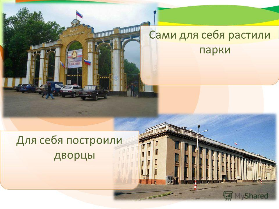 Для себя построили дворцы Сами для себя растили парки