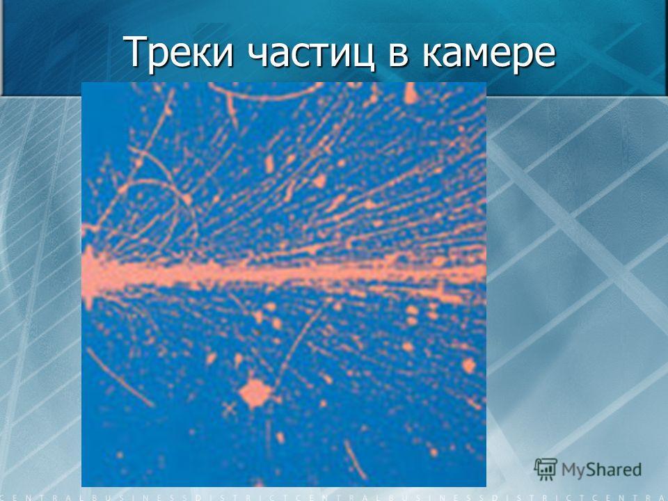 Треки частиц в камере