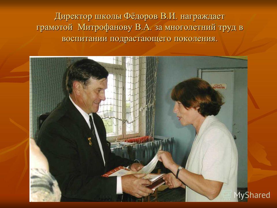 Директор школы Фёдоров В.И. награждает грамотой Митрофанову В.А. за многолетний труд в воспитании подрастающего поколения.