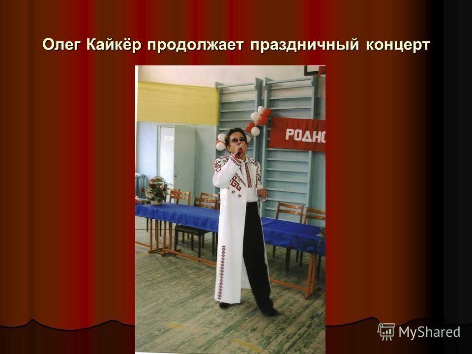 Олег Кайкёр продолжает праздничный концерт