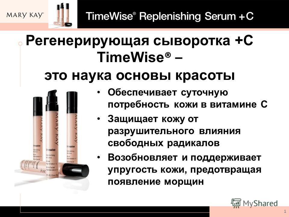 Регенерирующая сыворотка +С TimeWise ® – это наука основы красоты Обеспечивает суточную потребность кожи в витамине С Защищает кожу от разрушительного влияния свободных радикалов Возобновляет и поддерживает упругость кожи, предотвращая появление морщ