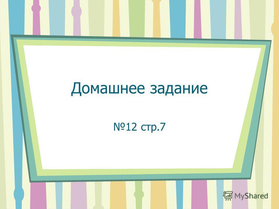 Домашнее задание 12 стр.7