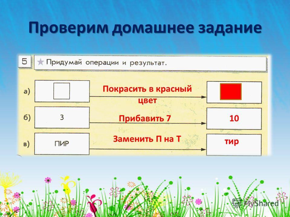 Проверим домашнее задание Покрасить в красный цвет Прибавить 710 Заменить П на Т тир